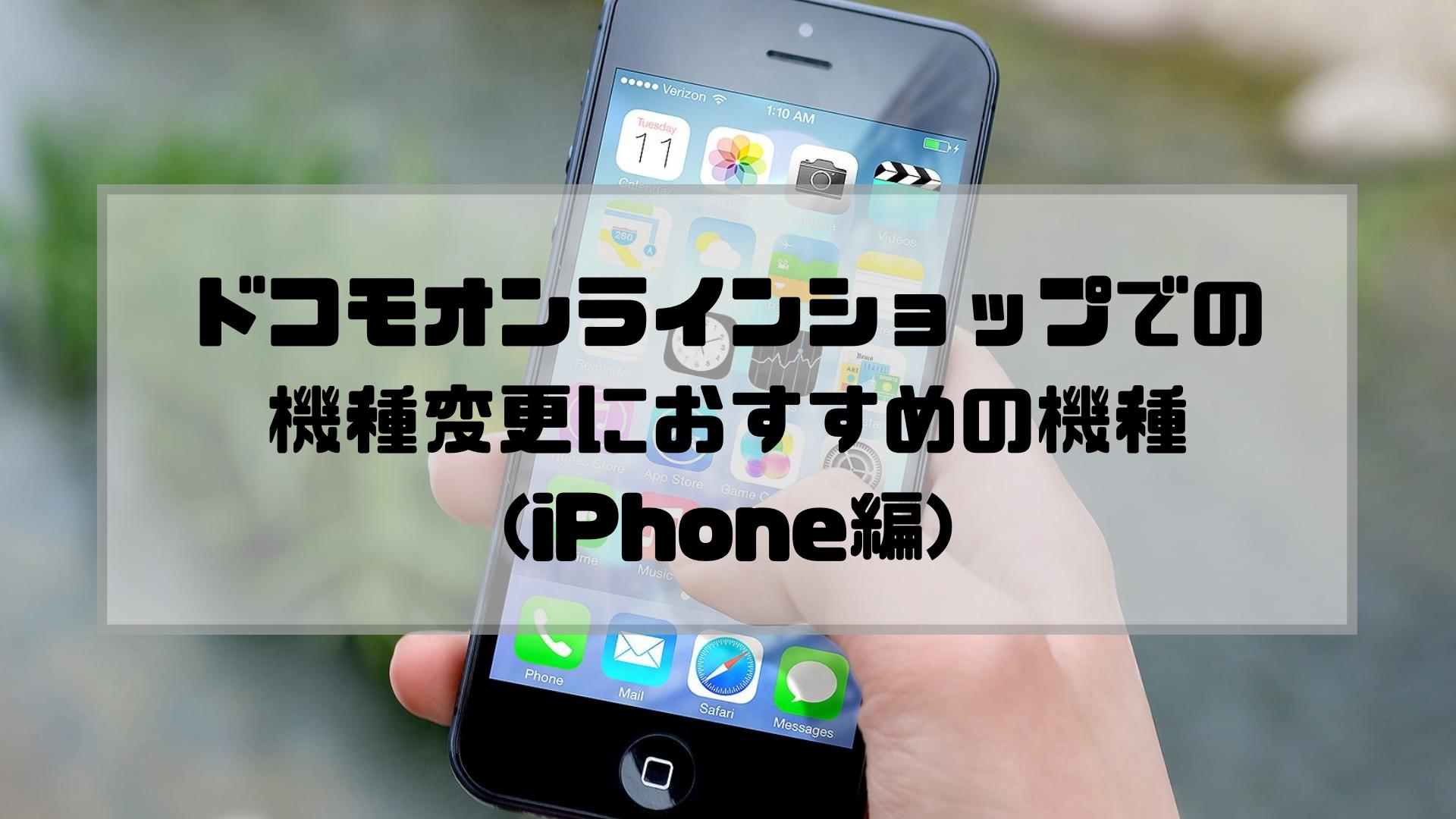 ドコモオンラインショップ_機種変更_流れ_おすすめ_アイフォン_iphone_iPhone