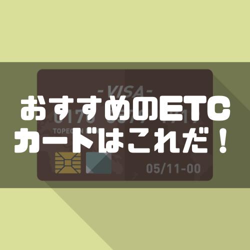 おすすめのETCカードはこれだ!得したい方必見の選び方を大公開【2021年1月最新】