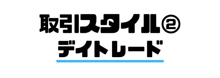 FX_やり方_デイトレード