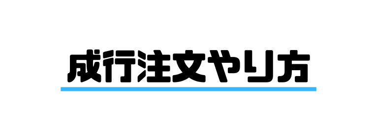 FX_やり方_動画