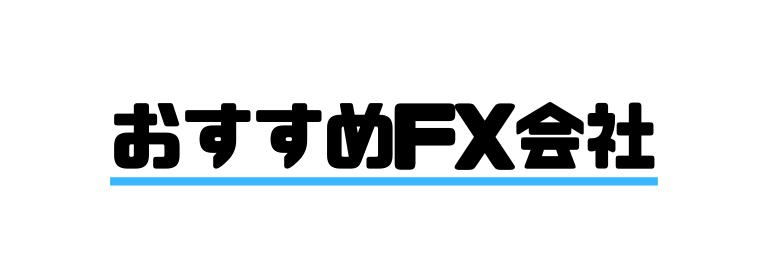 FX_やり方_おすすめ