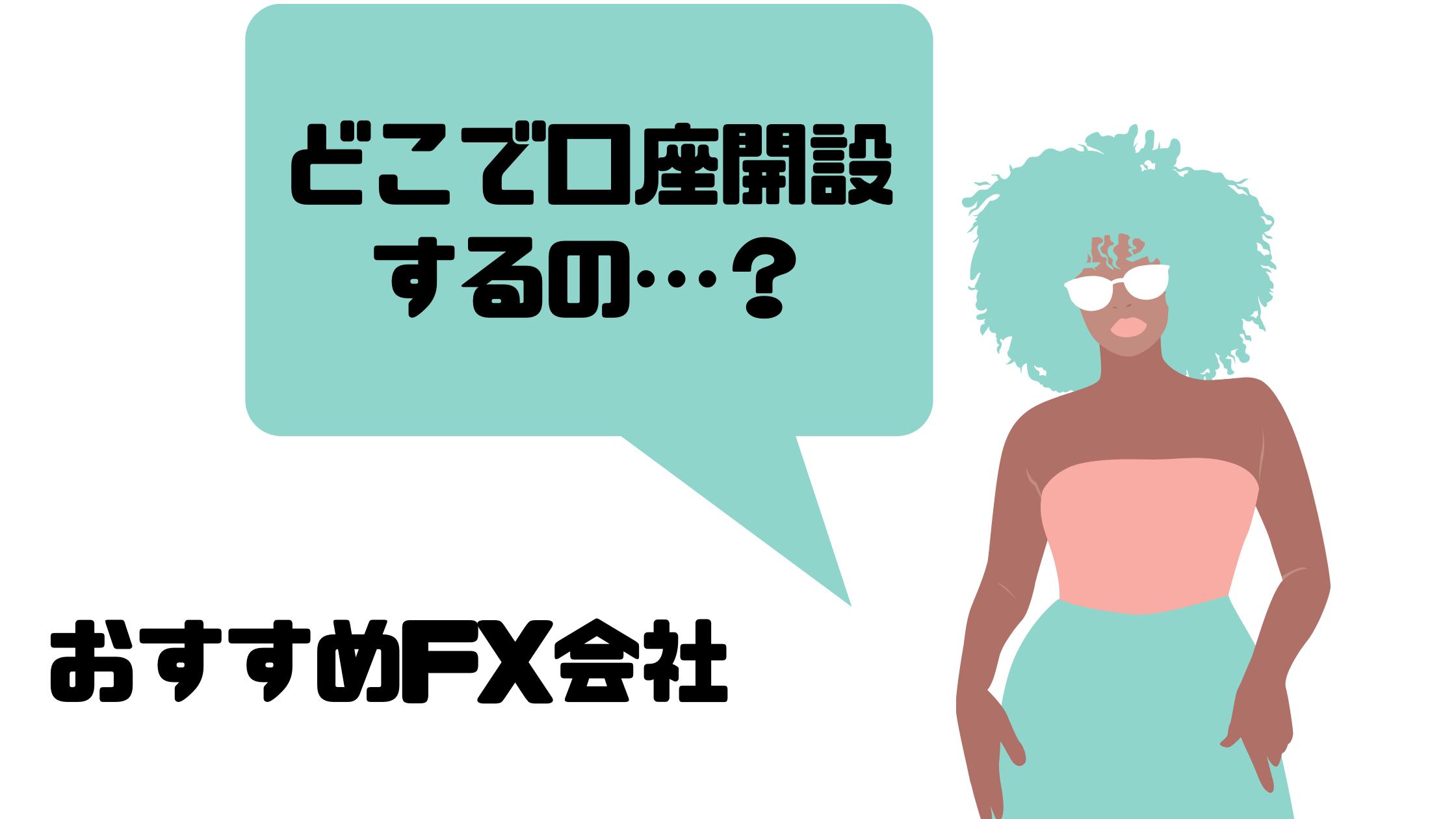 FX_ 初心者_おすすめ