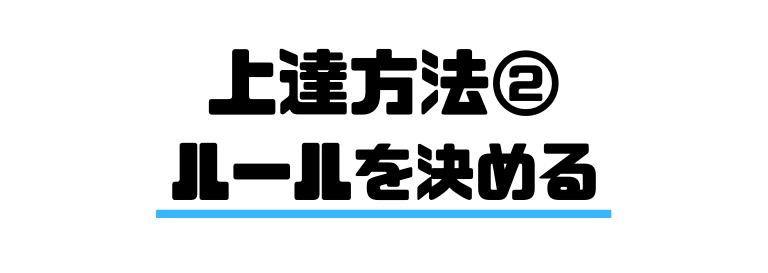 FX_やり方_上達_ルール