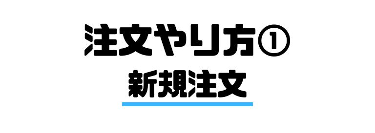 FX_やり方_新規注文