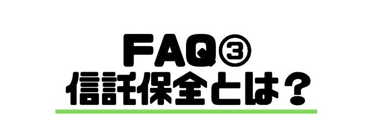 FX_ 初心者_信託保全