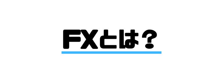 FX_やり方_とは