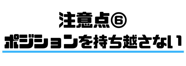 FX_やり方_ポジション