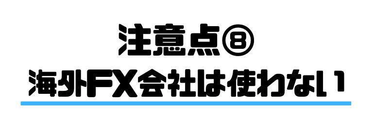 FX_やり方_海外FX会社