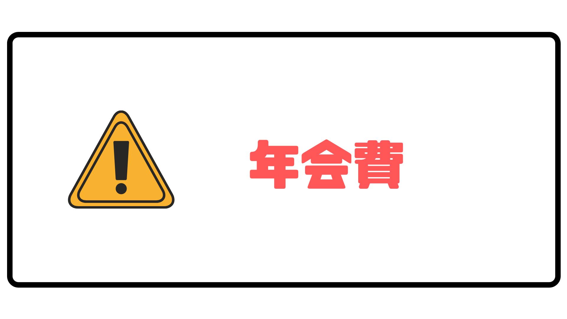 ゴールドカード_年会費