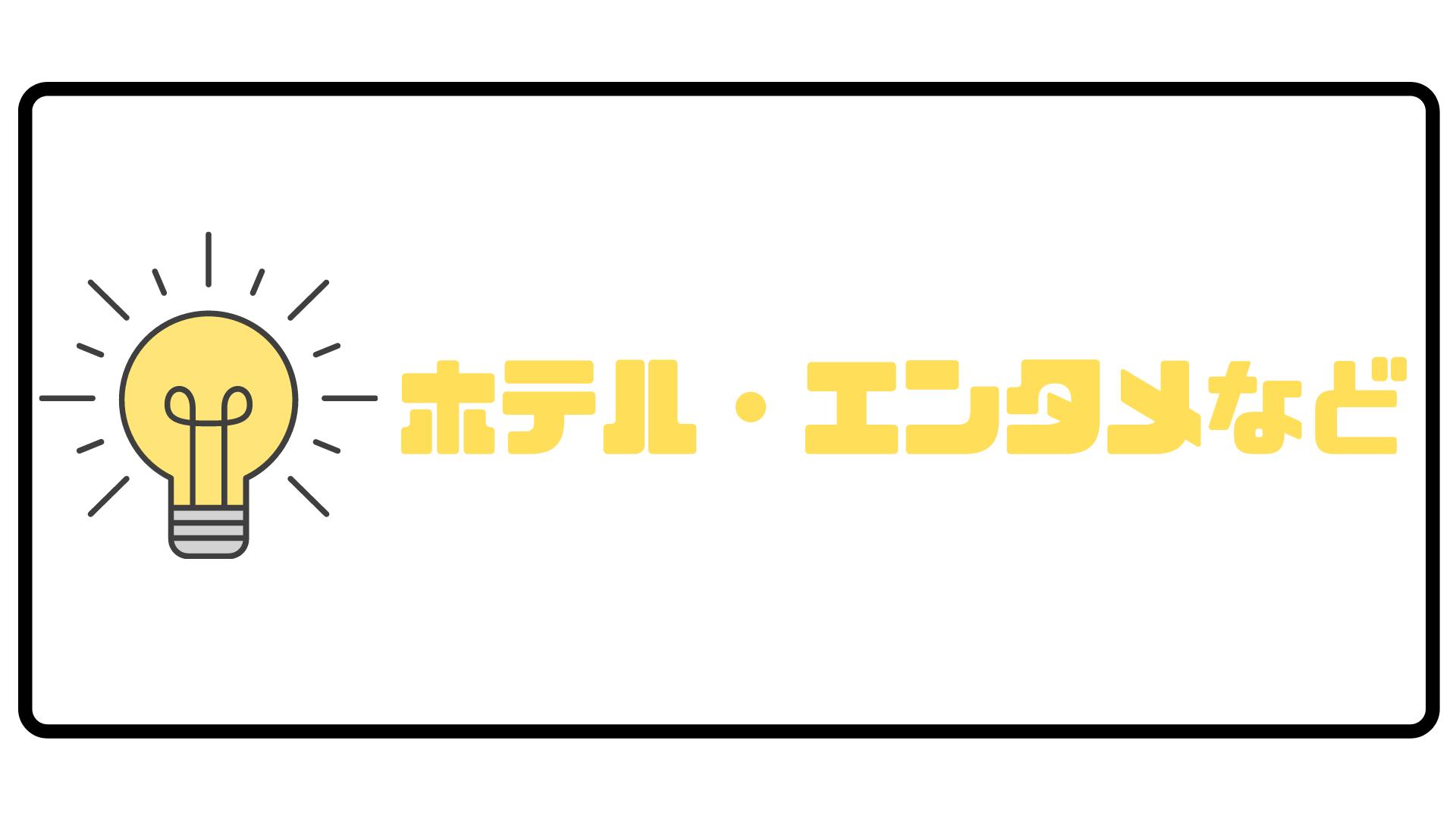 ゴールドカード_特典
