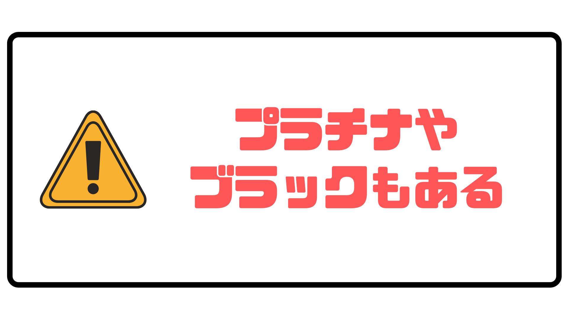 ゴールドカード_種類