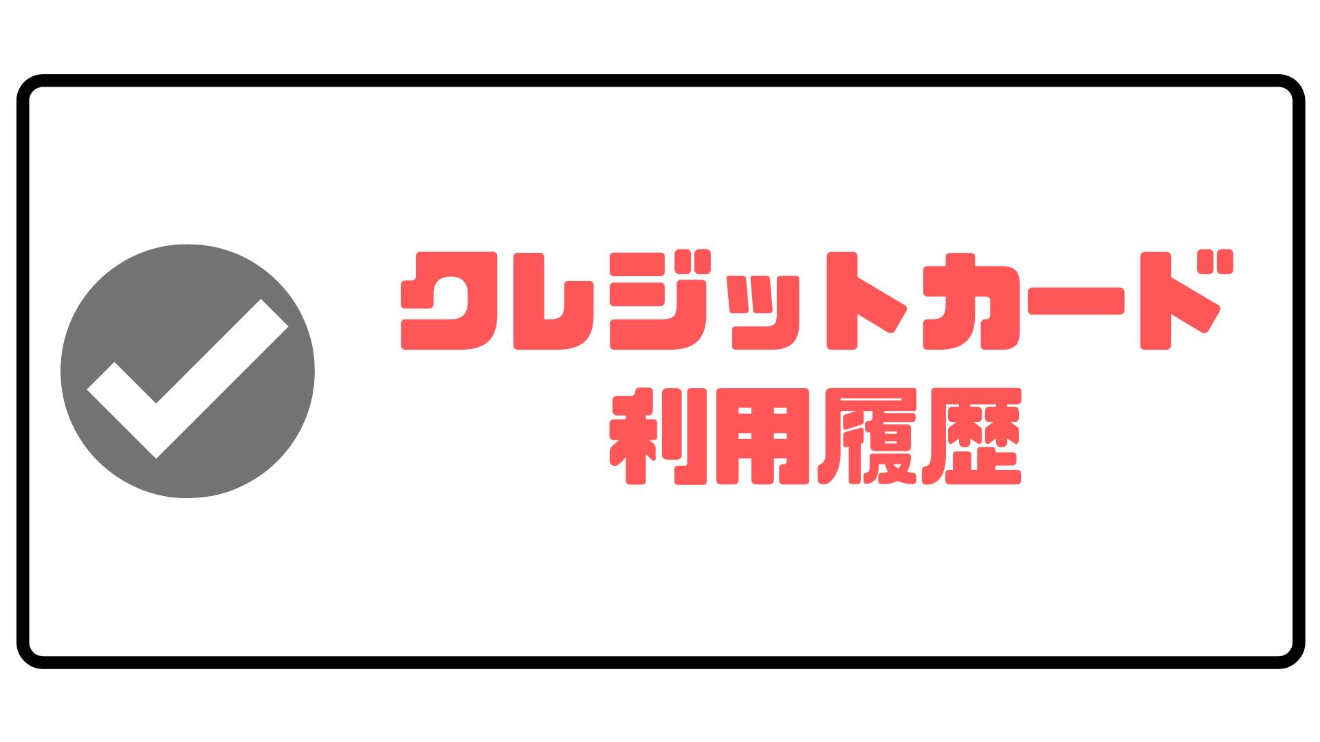 ゴールドカード_利用履歴