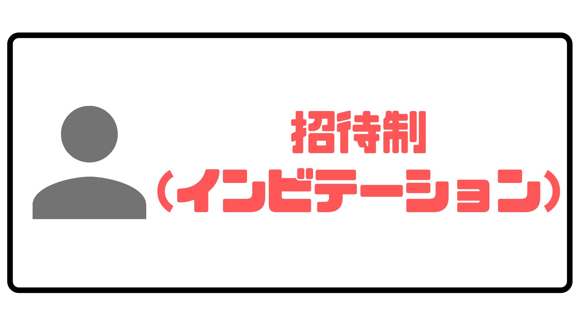 ゴールドカード_招待制