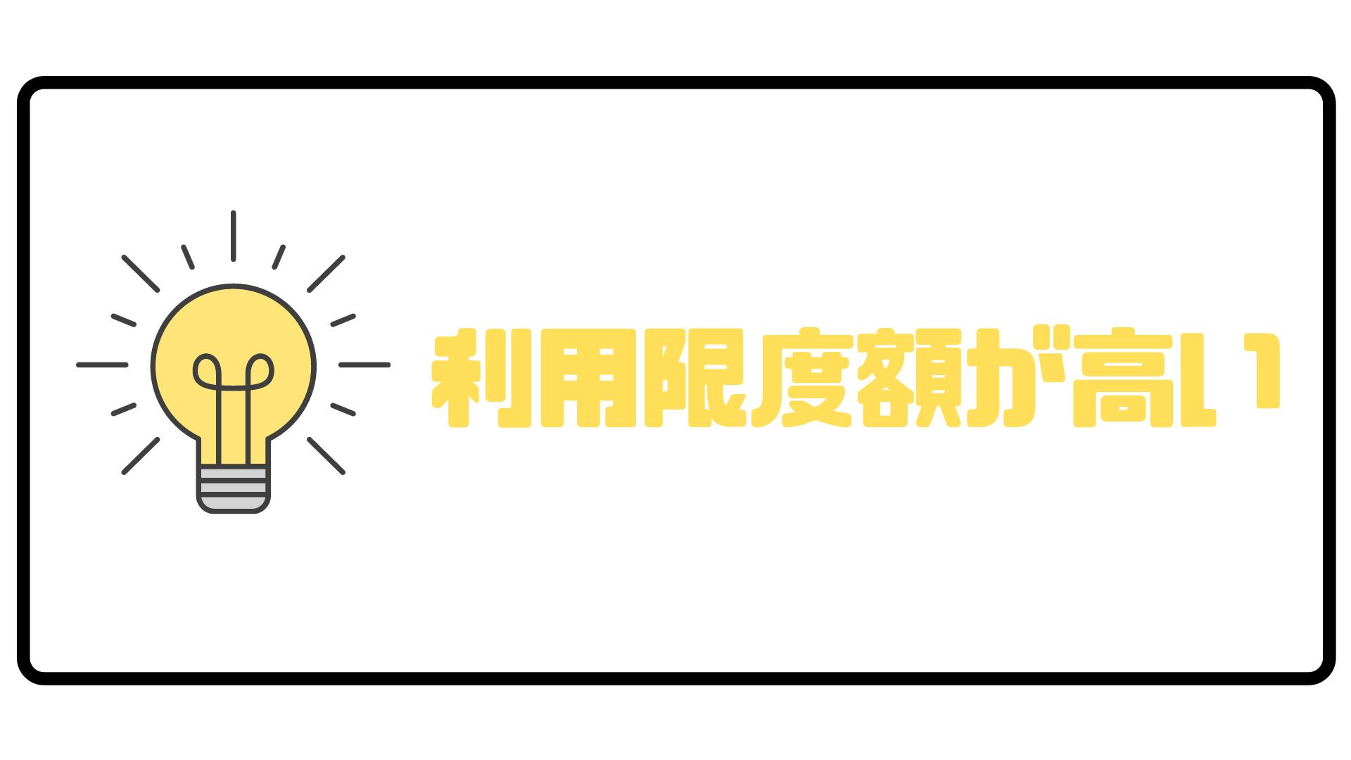 ゴールドカード_利用限度額