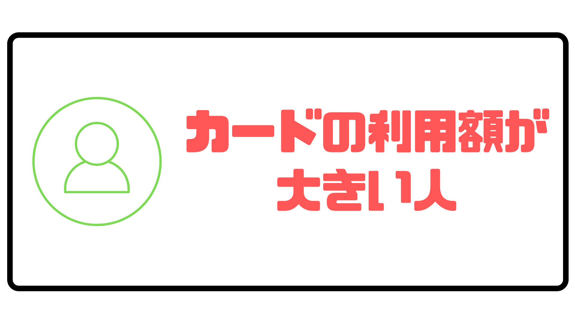 ゴールドカード_利用額