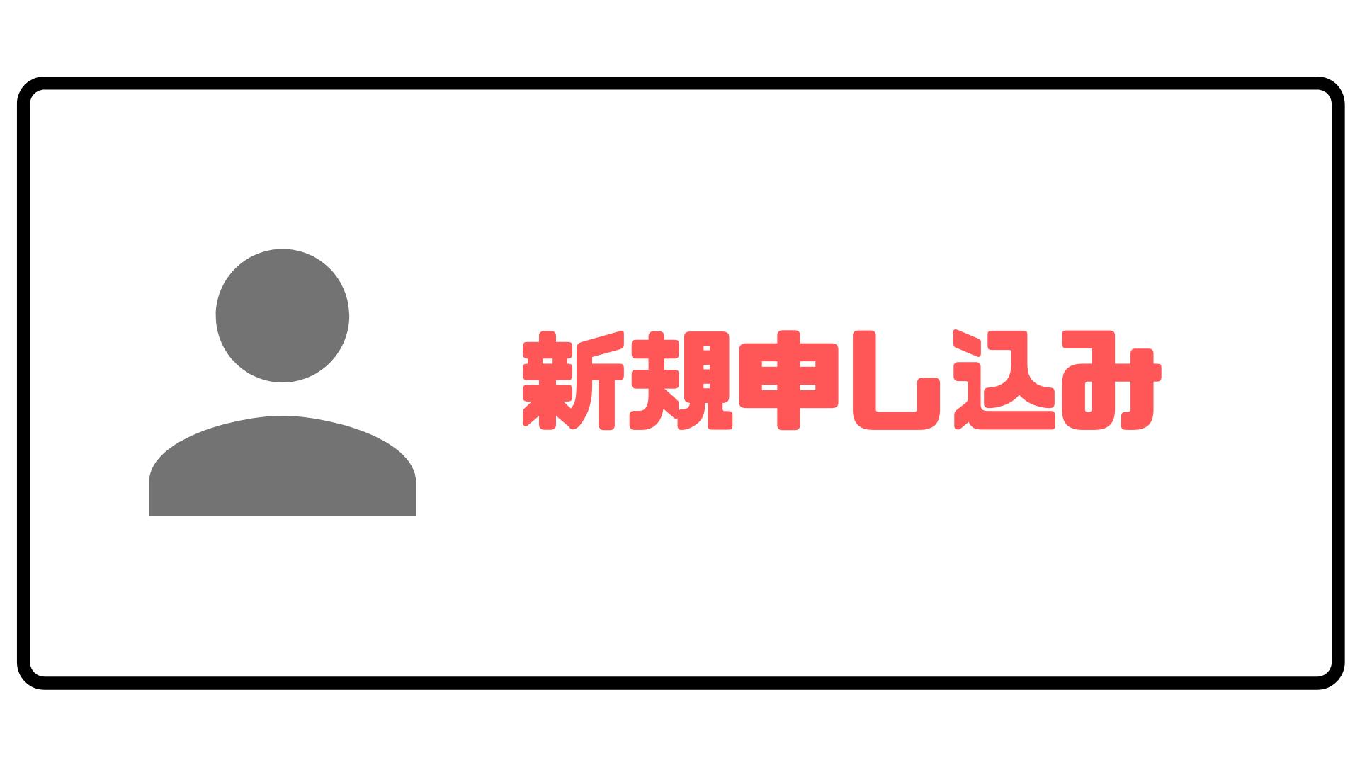 ゴールドカード_新規