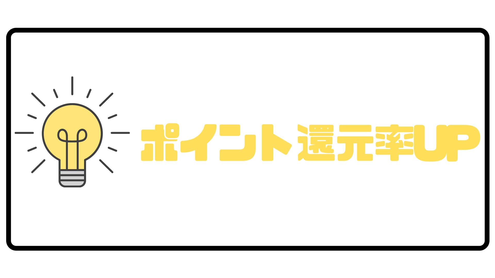 ゴールドカード_ポイント_還元率