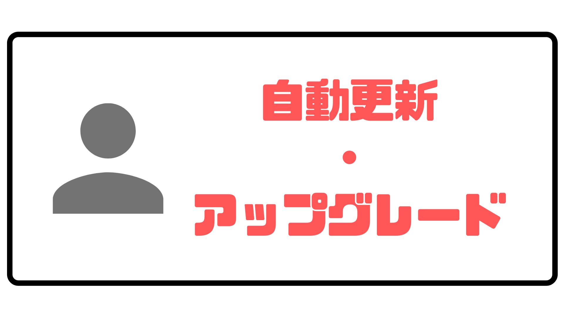 ゴールドカード_自動更新