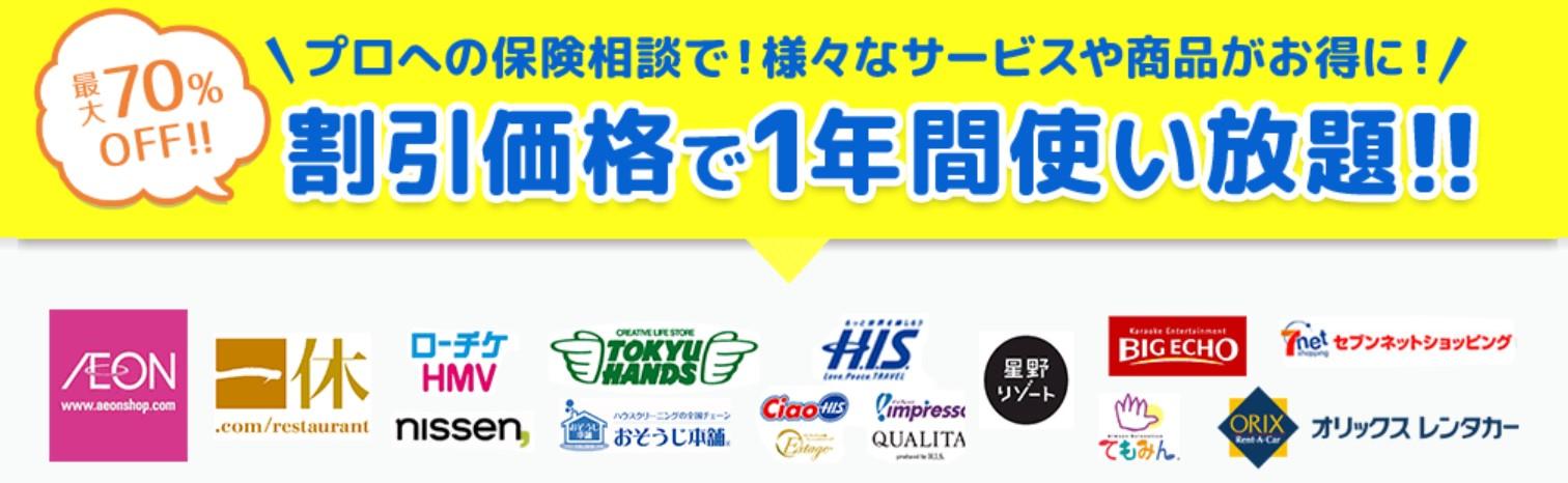 保険相談_保険コネクト_キャンペーン