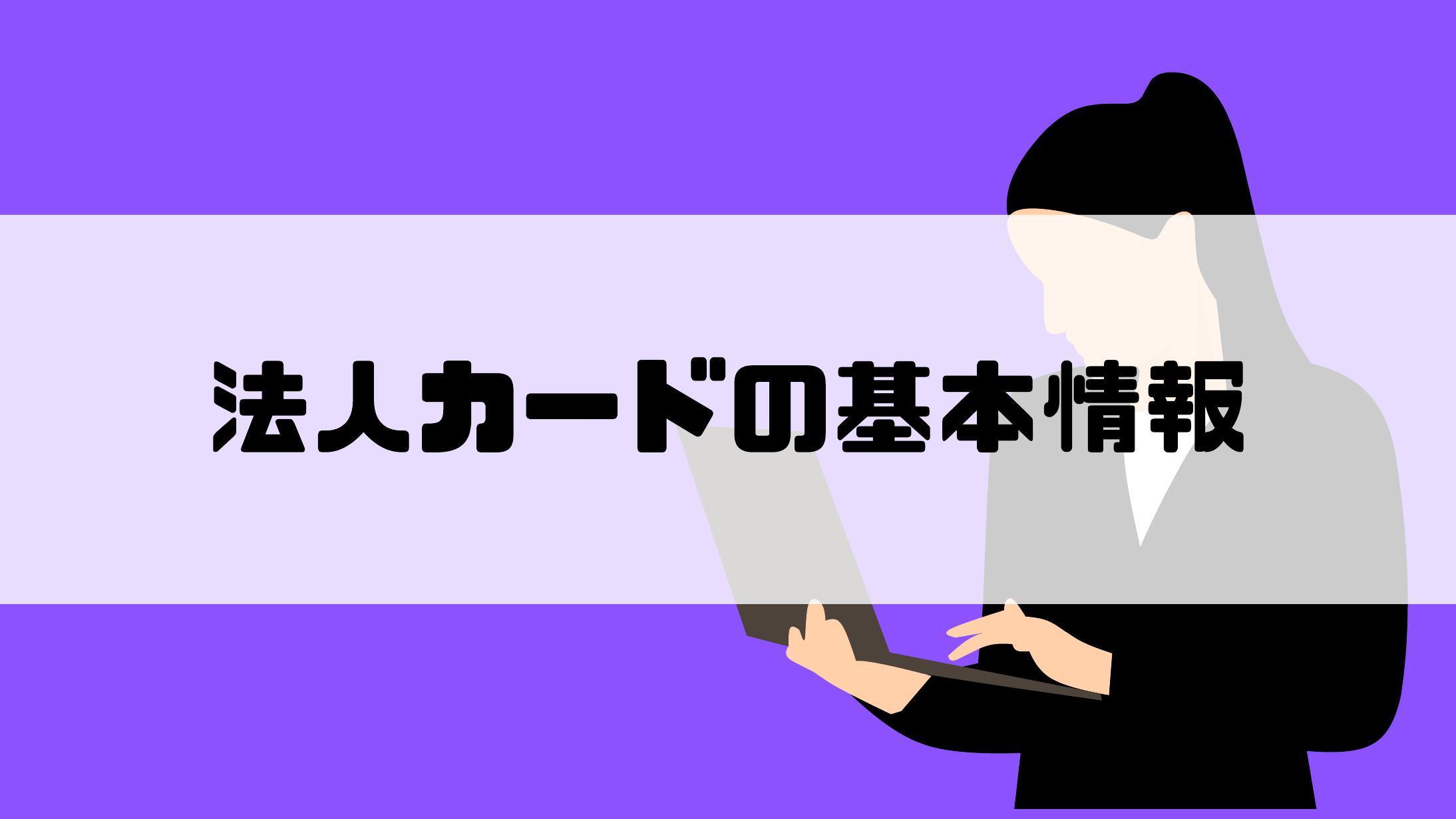 基本情報_01