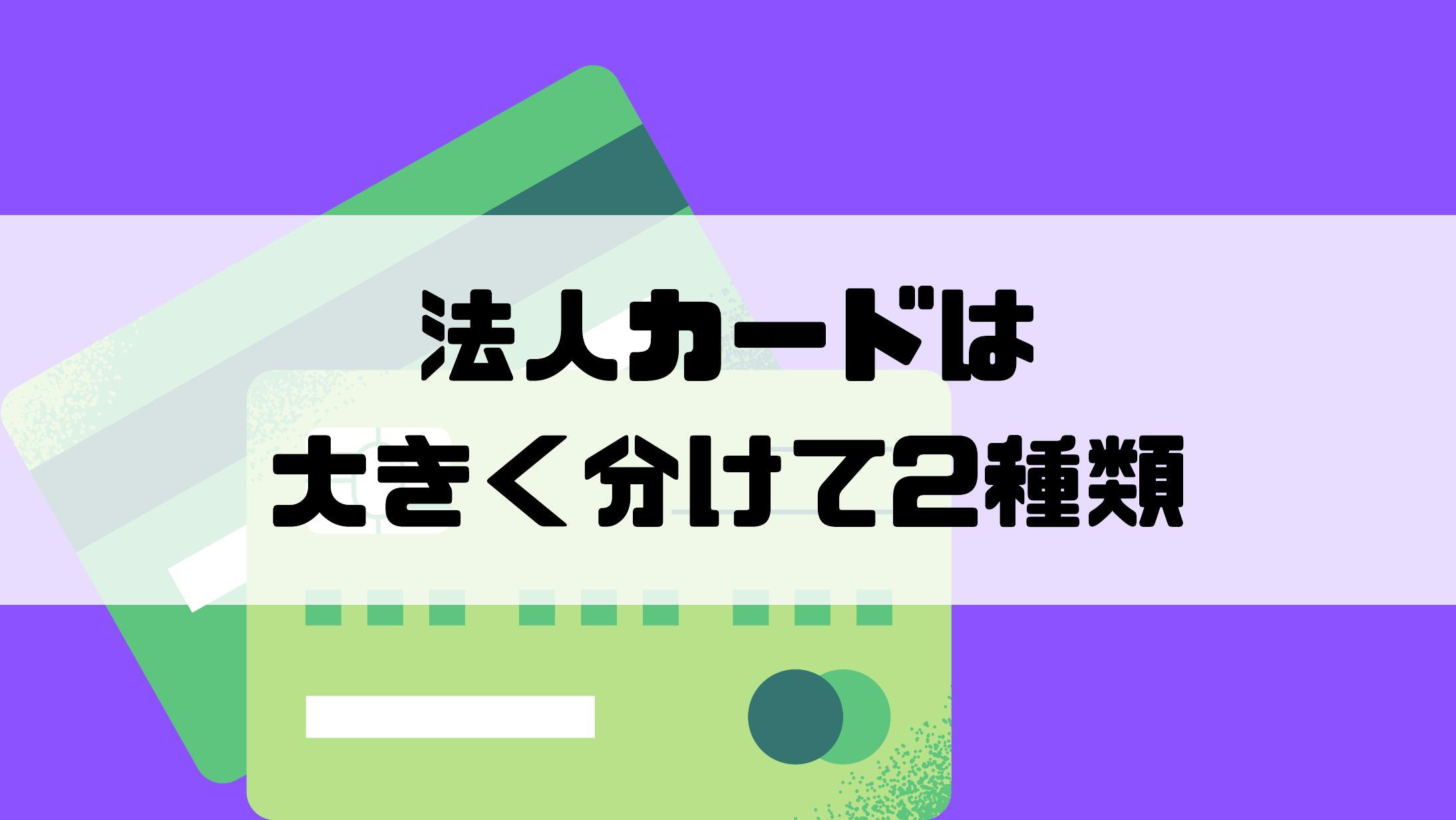 2種類_01