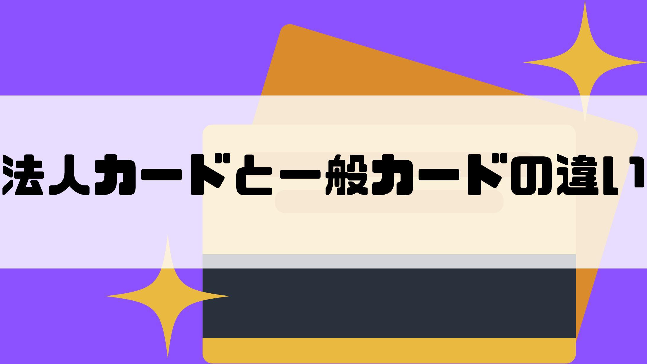 違い_01