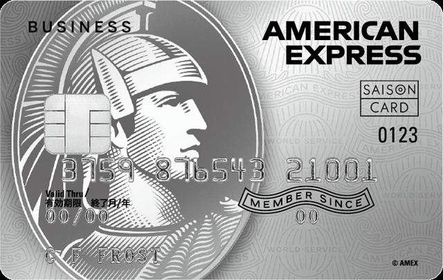 セゾンプラチナ・ビジネス・アメリカン・エキスプレス・カード_01