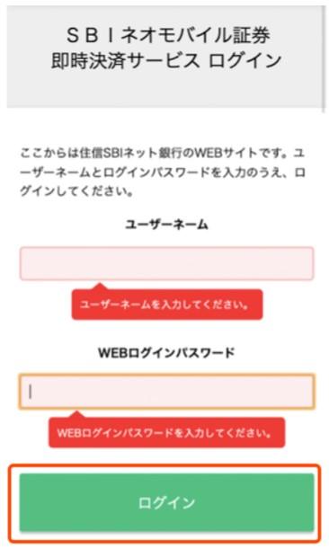 ネオモバ_入出金