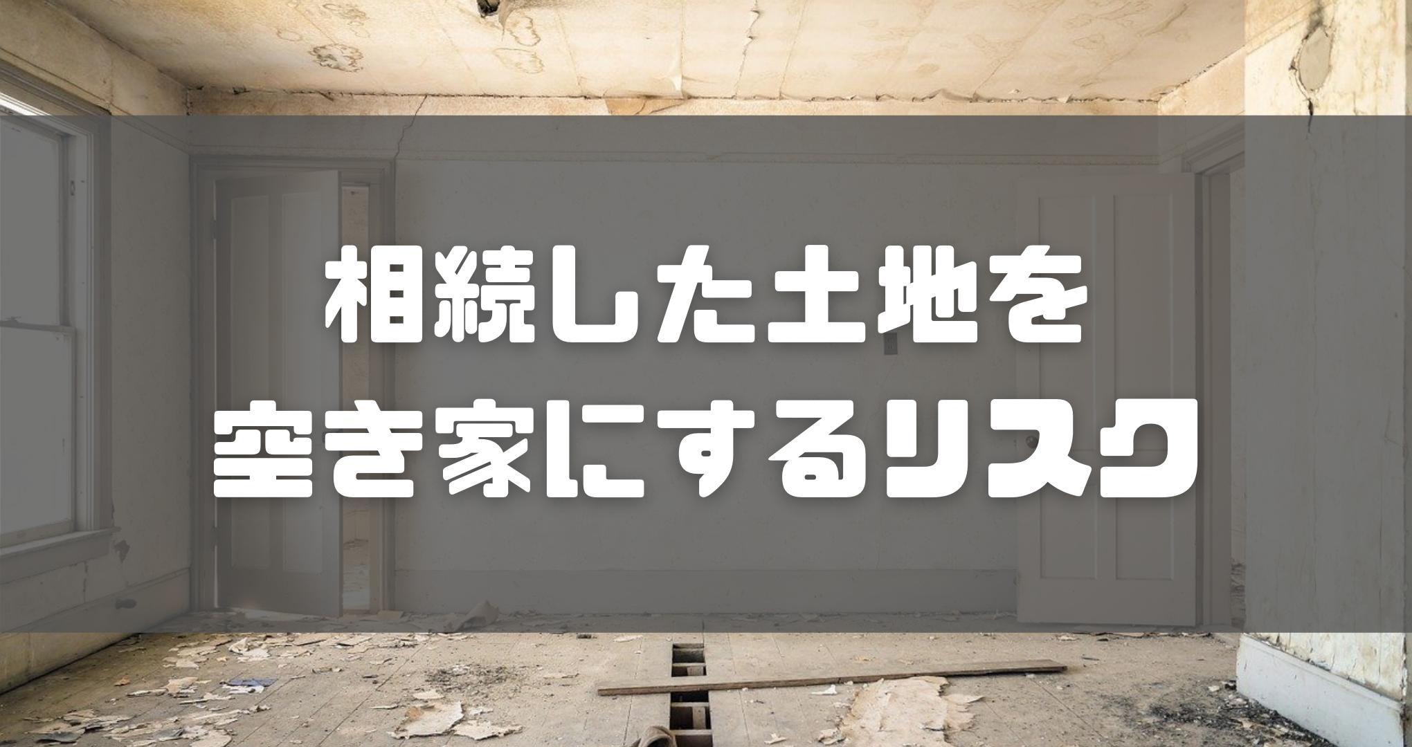 相続_土地_空き家