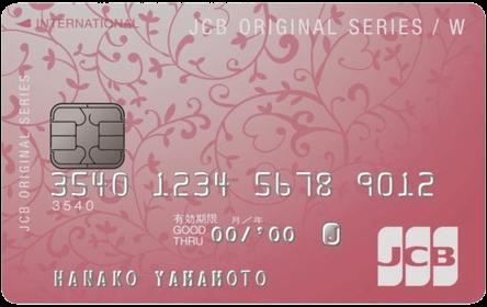 女性向けクレジットカードランキング_JCBカードWPlusL