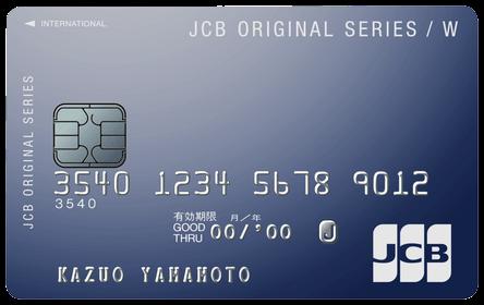 クレジットカードランキング_JCBカードW