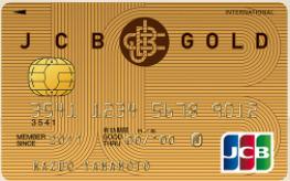 JCBゴールドカード_ランキング