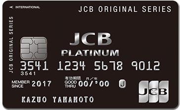 JCBプラチナカード