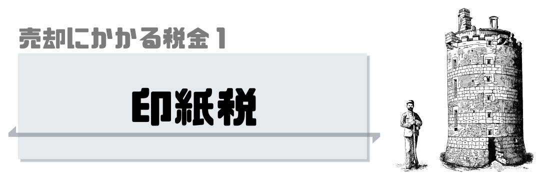 相続_土地_売却_税金_印紙税