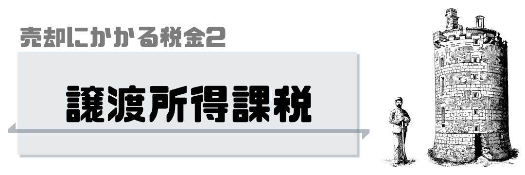 相続_土地_売却_税金_譲渡所得課税