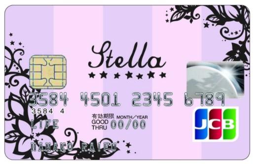 ライフカード_ステラ_女性クレジットカードランキング
