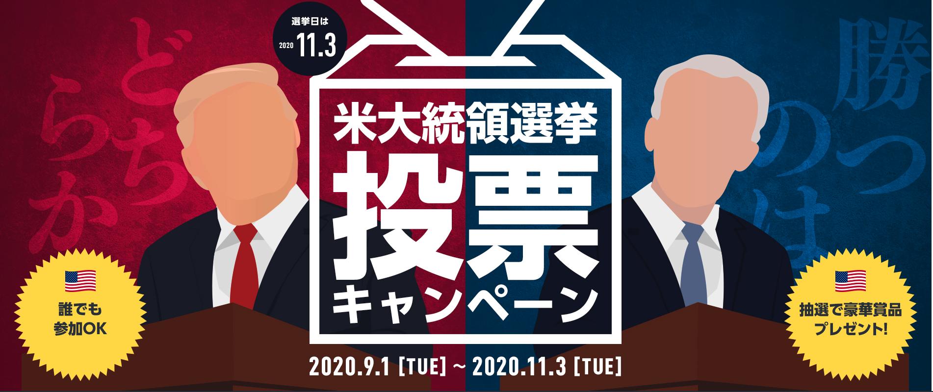 LIGHT FX_米大統領選挙投票キャンペーン