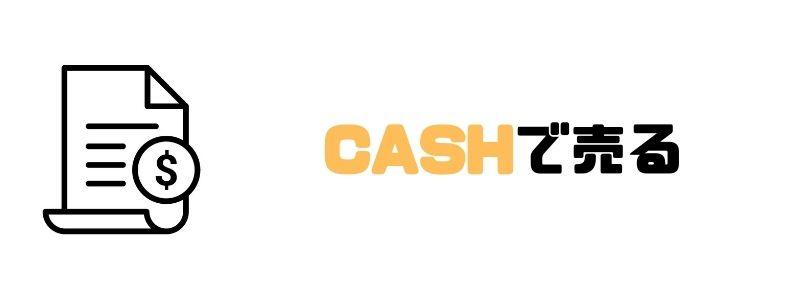 今すぐお金が必要_CASH