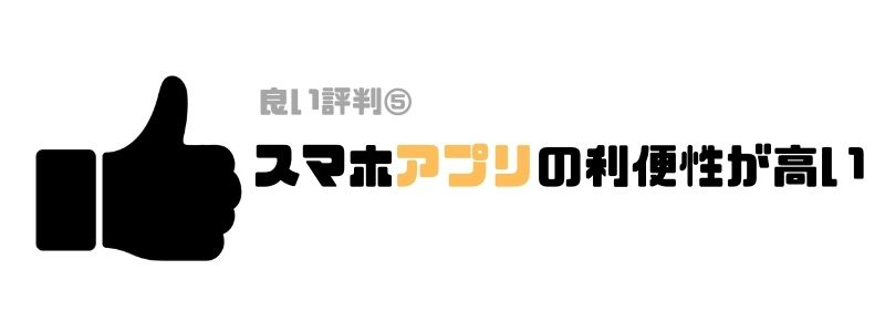 ネオモバFX_評判_スマホアプリ