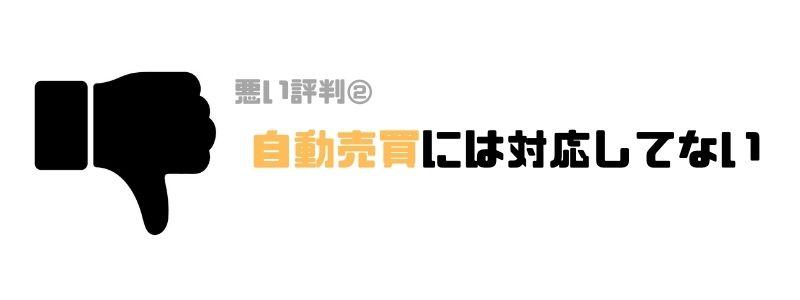 ネオモバFX_評判_自動売買