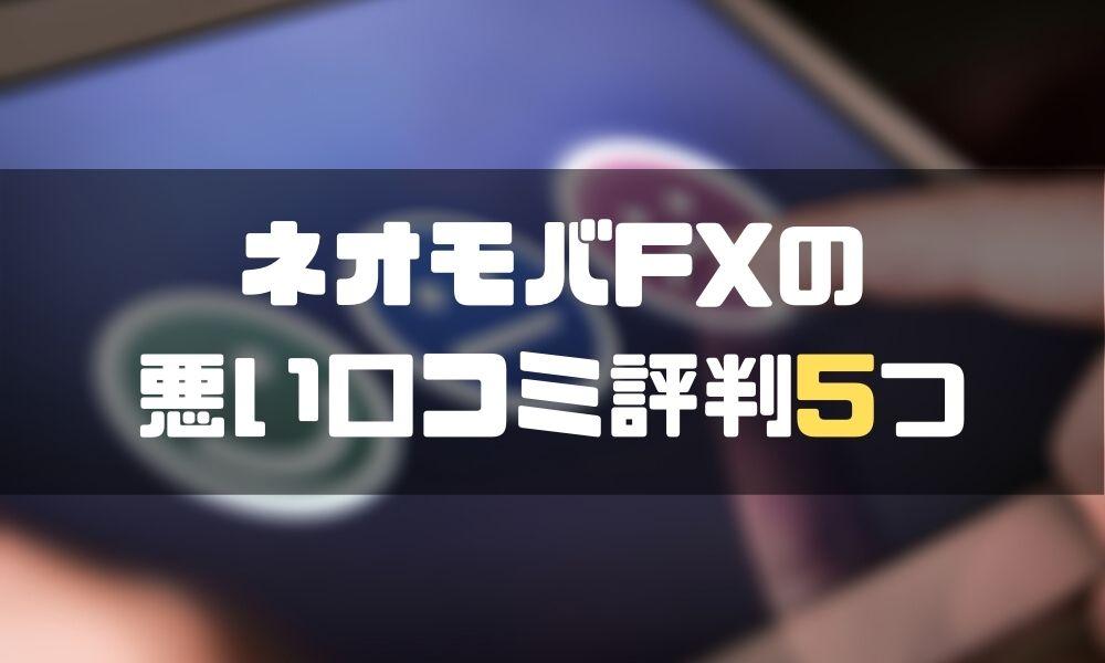 ネオモバFX_評判_悪い口コミ