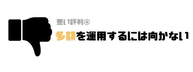 ネオモバFX_評判_多額