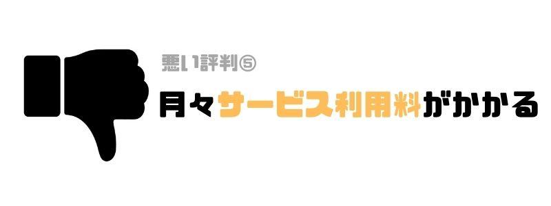ネオモバFX_評判_サービス利用料
