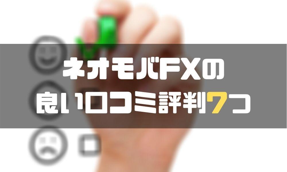 ネオモバFX_評判_良い口コミ