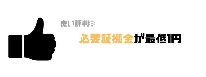 ネオモバFX_評判_必要証拠金