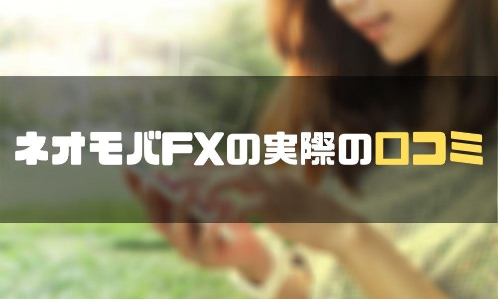ネオモバFX_評判_口コミ