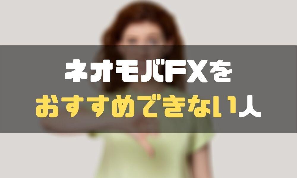 ネオモバFX_評判_おすすめできない人