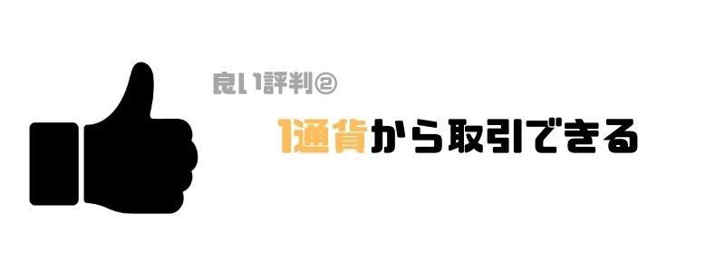 ネオモバFX_評判_1通貨