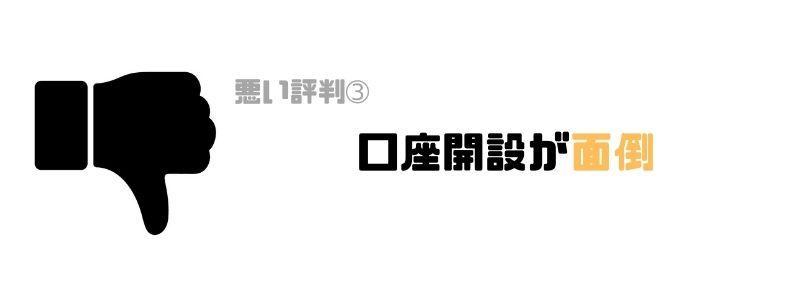 ネオモバFX_評判_口座開設