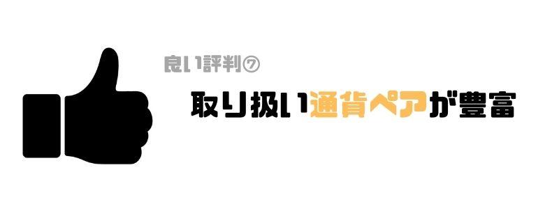 ネオモバFX_評判_通貨ペア
